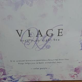 VIAGE beauty night bra (ブラ)