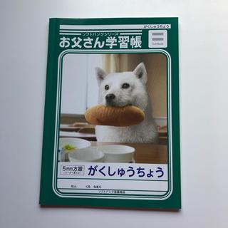ソフトバンク(Softbank)の【非売品】ソフトバンク お父さん学習帳 ノート(ノベルティグッズ)