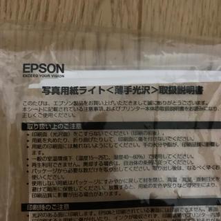 エプソン(EPSON)のエプソン  写真用紙ライト Lサイズ(その他)