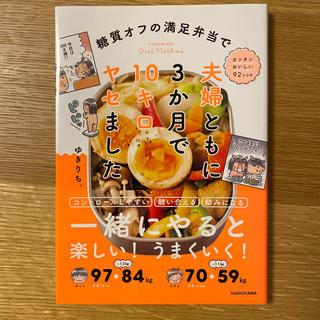 角川書店 - 糖質オフの満足弁当で夫婦ともに3か月で10キロヤセました