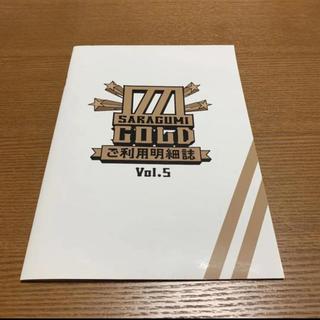 皿組GOLDご利用明細誌 Vol.5(ミュージシャン)