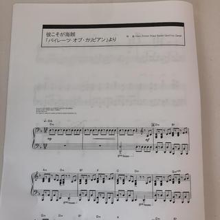パイレーツオブカリビアン 楽譜