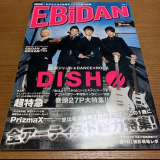 EBiDAN Vol.1 DISH//(アイドルグッズ)