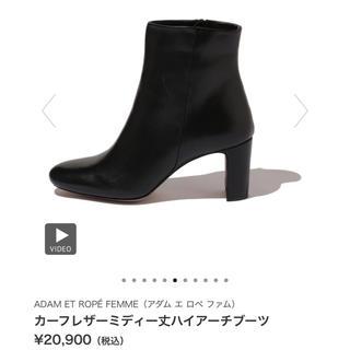ドゥーズィエムクラス(DEUXIEME CLASSE)の新品未使用 アダムエロペ牛革ショートブーツ(ブーツ)