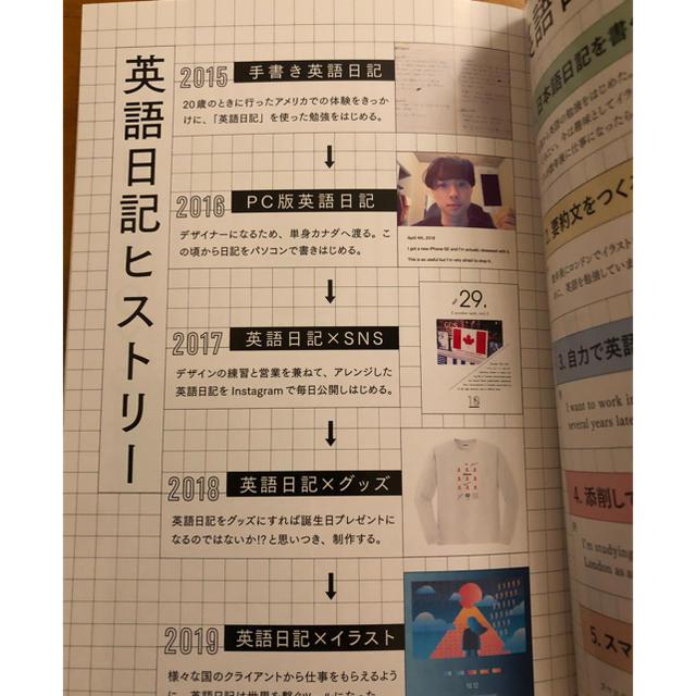 Boy 英語 日記
