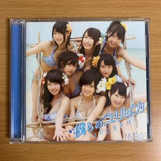 エヌエムビーフォーティーエイト(NMB48)の僕らのユリイカ Type-A(ポップス/ロック(邦楽))