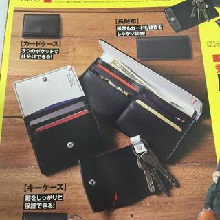 SHIPS - MonoMax 付録 長財布、カードケース、キーケース3点セット