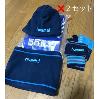 ヒュンメル(hummel)の【新品・未使用】 hummel  ジュニアウォームアクセ3点セット❌2セット (帽子)