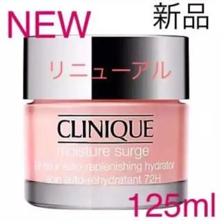クリニーク(CLINIQUE)のクリニーク モイスチャー サージ 72 ハイドレーター125ml 新品(フェイスクリーム)
