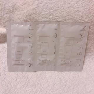 ナリスケショウヒン(ナリス化粧品)のナリス マジェスタ サンプル3つ(サンプル/トライアルキット)