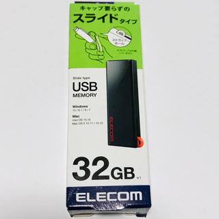 エレコム(ELECOM)のスライド式のUSB3.1(Gen1)/USB3.0対応USBメモリ。(その他)
