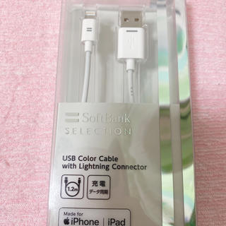 USB Lightningケーブル iPhone 1.2m