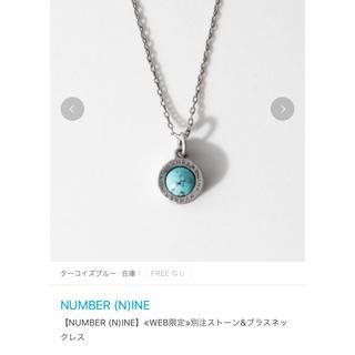 ナンバーナイン(NUMBER (N)INE)のナンバーナイン 天然石 ターコイズ ネックレス(ネックレス)