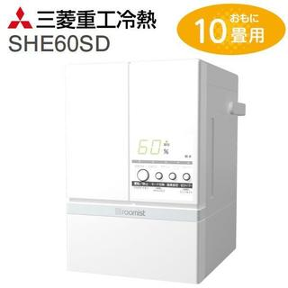 ミツビシデンキ(三菱電機)の【新品保証付】三菱 加湿器 スチーム式 roomist SHE60SD(加湿器/除湿機)