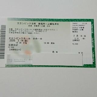 2/14(金) 春風亭一之輔 独演会 チケット 1枚(落語)