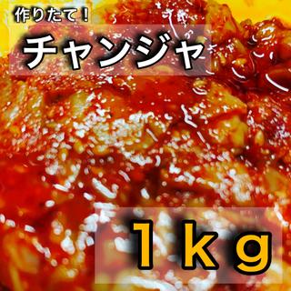 作りたて!チャンジャ1kg (200g×5)
