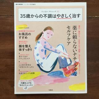 タカラジマシャ(宝島社)の35歳からの不調はやさしく治す リンネルクリニック(健康/医学)