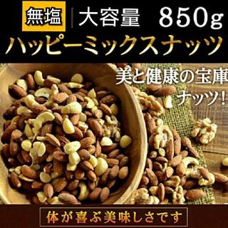 ミックスナッツ 大容量 850g(菓子/デザート)