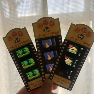 ジブリ(ジブリ)のジブリ美術館 入場券 トトロ3枚セット(その他)