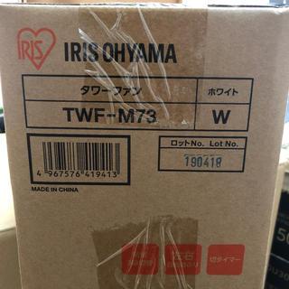 アイリスオーヤマ(アイリスオーヤマ)のタワーファン アイリスオーヤマ TWF-M73 新品未使用(扇風機)