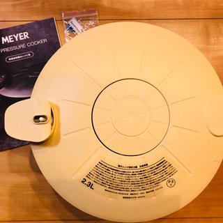 マイヤー(MEYER)のマイヤー 圧力鍋(鍋/フライパン)