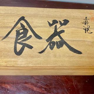 上野焼 十二代十時窯本家 高級茶碗2客