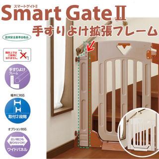 ニホンイクジ(日本育児)のほぼ未使用品 日本育児 スマートゲートII 階段手すり避けフレーム(ベビーフェンス/ゲート)