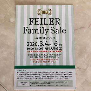 フェイラー(FEILER)のフェイラー ファミリーセール  東京会場(ショッピング)