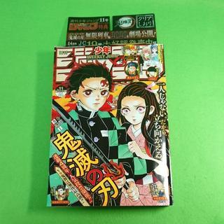 週刊少年ジャンプ 11号   #1077