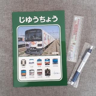 東武鉄道 文具セット