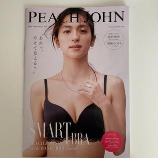 ピーチジョン(PEACH JOHN)のピーチジョン 最終号(ファッション)