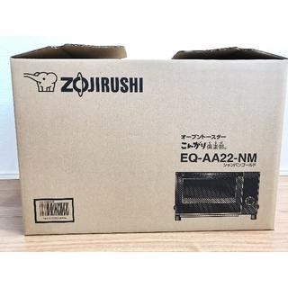 象印 - 【新品】象印オーブントースター EQ-AA22-NM