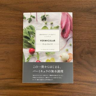 バーミキュラ(Vermicular)のバーミキュラ レシピブック(料理/グルメ)