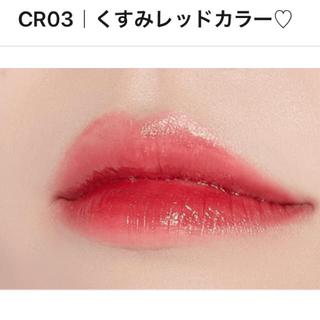 水光ティント CR03 ティント 口紅 韓国コスメ(口紅)