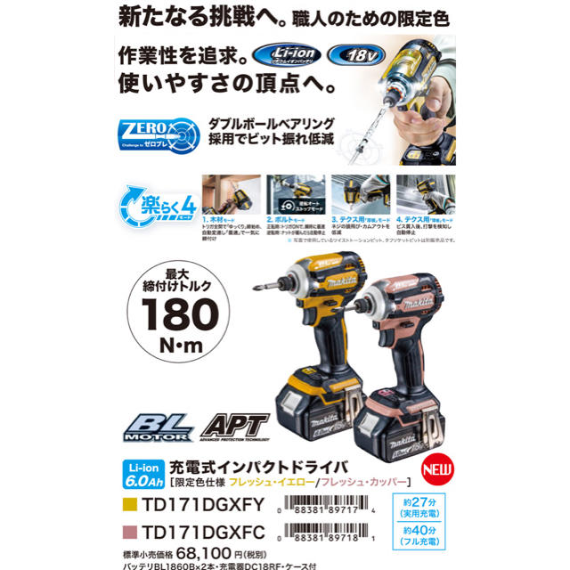 Makita(マキタ)の【新品未使用】makita インパクト TD171DGXFY マキタ 工具 3台 その他のその他(その他)の商品写真