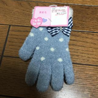 シマムラ(しまむら)のキッズ 手袋 5歳 6歳 7歳 8歳 裏起毛 双子にも(手袋)