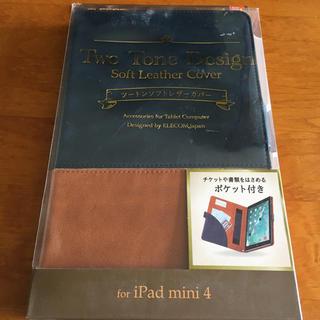 エレコム(ELECOM)のiPad mini4 ケース ツートンソフトレザーカバー ブルー×ブラウン(タブレット)
