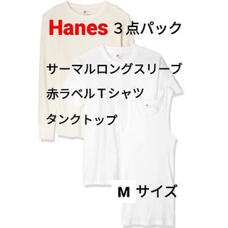[ヘインズ] パックTシャツ誕生70周年記念 MIXレイヤードパック