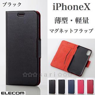 エレコム(ELECOM)のiPhoneX/XS 薄型・軽量 マグネットフラップ 【ブラック】 手帳型カバー(iPhoneケース)