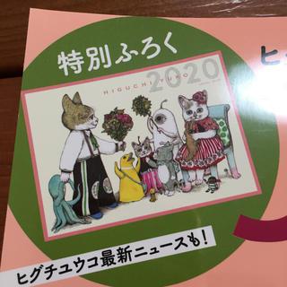 白泉社 - MOE2020年2月号 ヒグチユウコさんカレンダー2020