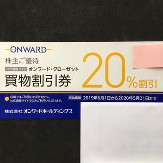 ニジュウサンク(23区)のyAmAさん専用 オンワード 株主優待20%オフクーポン(ショッピング)