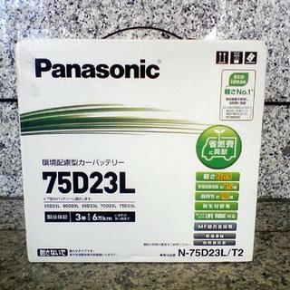 パナソニック(Panasonic)の【新品・未使用】カーバッテリー  パナソニック 75D23L(汎用パーツ)