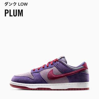 """ナイキ(NIKE)のNIKE DUNK LOW """"PLUM""""(スニーカー)"""