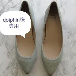 スエードフラットシューズ [ほぼ未使用 美品](ハイヒール/パンプス)