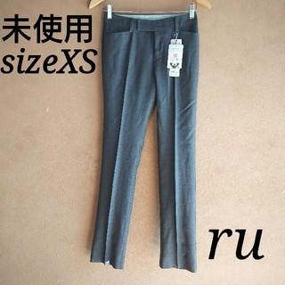 RU - 未使用タグ付き アールユー テーパード美脚パンツ グレー XSサイズ