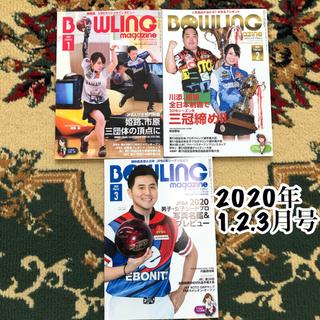 ボウリング・マガジン 2020年 1-3月号セット