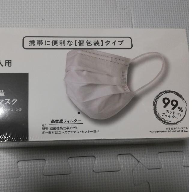 マスクが似合うメイク 、 個包装マスク25枚の通販 by newtam's shop