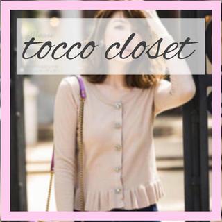 トッコ(tocco)のtocco closet 即完売 ビジューボタンカーディガン(カーディガン)
