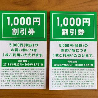 ユニクロ(UNIQLO)のユニクロ 割引券 UNIQLO 2枚(ショッピング)