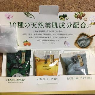 牛乳石鹸 - カウブランド  洗顔石けん 自然ごこち サンプル 18g×3種